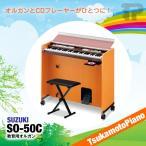 SUZUKI / スズキ SO-50C (SO50C) 教育用オルガン キャスター付 送料無料