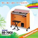 SUZUKI / スズキ SO-70CU (SO70CU) 教育用オルガン キャスター付 送料無料