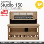 JOHANNUS ヨハネス Studio 150 (チェリー) 電子オルガン