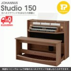 JOHANNUS / ヨハネス Studio 150 (ダークオーク) 電子パイプオルガン