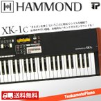 鈴木楽器 ハモンドオルガン XK-1c