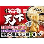 天下『濃厚豚骨魚介つけ麺』