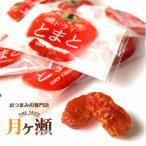 徳用ドライ塩とまと 190g ドライフルーツお菓子 ドライトマト おつまみ 個包装 業務用