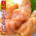 Shellfish - 天然黒みる貝 刺身用 大ボリューム1キロ ※冷凍【冷凍同梱可能】○