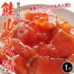 鮭専門店がつくった「鮭ルイベ漬」(北海道石狩加工)約250g×1パック ※冷凍【冷凍同梱OK】○