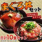 Tuna - まぐろ マグロ 丼 セット 大容量 10食 鉄火丼 5袋 ねぎとろ丼 5袋 鮪 ネギトロ 丼ぶり 送料無料 冷凍 同梱不可
