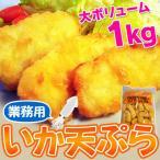 烏賊 - いかの天ぷら 約1キロ  ※冷凍【冷凍同梱可能】○