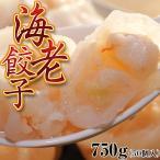 プリップリのエビがごろごろ!! エビ餃子 約750g(15g×50個) ※冷凍 【冷凍同梱可能】 ○