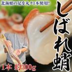 北海道産 「しばれ蛸(たこ/タコ)」 約300g 【冷凍同梱可能】 ☆