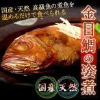 金目鯛 - 国産「金目鯛の姿煮」 1尾約270g ※冷凍 【冷凍同梱可能】 ◯
