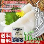 烏賊 - 《送料無料》北海道産 真イカの「イカソーメン」たっぷり10柵入り 冷凍 【同梱不可】 ☆