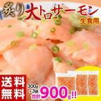 ≪送料無料≫炙り大トロサーモン300g×3パック ※冷凍  【冷凍同梱不可】☆