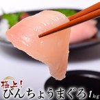 鲔鱼 - 《送料無料》築地のセリ人イチオシ!旨トロびんちょうまぐろ 1kg ※冷凍 【同梱不可】 ◯