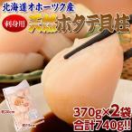 北海道産 ホタテ貝柱 370g×2袋 ※冷凍 【冷凍同梱可能】 ☆