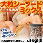 本気で美味しい「大粒シーフードミックス」 1kg  ※冷凍 【冷凍同梱可能】☆