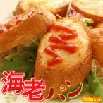 Shellfish - エビ えび 海老屋の海老パン 100個セット トースト 惣菜 朝食 2.5kg 20個入500g×5袋 冷凍 送料無料