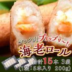 海老ロール 3袋(1袋:5本入り 200g) ※冷凍【冷凍同梱可能】○