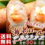 《送料無料》海老ロール 6袋(1袋:5本入り 200g) ※冷凍 【同梱不可】○
