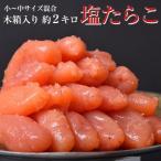 ショッピング贈答 たらこ 送料無料 北海道加工 種金印 塩たらこ 小〜中サイズ 贈答用 木箱入り 2kg 冷凍