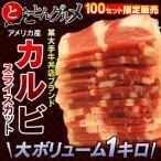 ≪送料無料≫アメリカ産 牛肉カルビカット 約1キロ ※冷凍 【同梱不可】