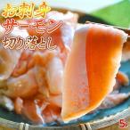鮭魚 - 訳あり 鮭 サーモン 送料無料 解凍するだけ お寿司屋さんの「お刺身サーモン」大トロハラス部位 切り落とし 200g×5P 冷凍