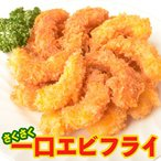 Shellfish - ≪送料無料≫ 山盛り54尾! 一口海老フライ 18尾×3袋 ※冷凍 【同梱不可】○