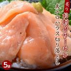 サーモン 鮭 さけ 訳あり 炙り サーモンハラスたたき 生食用 200g×5袋 大盛1キロ 冷凍 送料無料