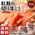 さけ サケ 送料無料 アメリカ産「紅鮭切り落とし」 500g×2袋 計1キロ ※冷凍 【同梱不可】☆