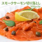 ショッピング原 鮭 お刺身 送料無料 紅鮭 スモークサーモン 切り落とし 300g×2パック 計600g 冷凍同梱可能