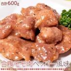 合鴨もも肉 ペッパー風味 鴨肉 アイガモ 鴨 モモ肉 もも肉 200g×3袋 合計600g