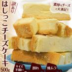 チーズケーキ 訳あり はしっこチーズケーキ 500g お菓子 洋菓子 おやつ ケーキ スイーツ 冷凍 冷凍同梱可能
