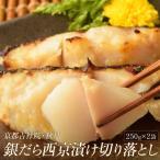 たら タラ 京都吉祥院・秋月の『銀だら西京漬け切り落とし』約500g(250g×2袋) ※冷凍 【冷凍同梱可能】
