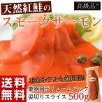 《送料無料》「天然紅鮭のスモークサーモン」 姿切り 約500g ※冷凍 【冷凍同梱不可】○