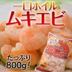 《送料無料》「ボイルむきえび」 約800g ※冷凍【同梱不可】☆