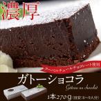 クーベルチュールチョコレート使用『濃厚ガトーショコラ』1本(270g) ※冷凍【冷凍同梱可能】○