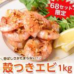 エビの旨みが詰まった『殻つきエビ』1kg ※冷凍【冷凍同梱可能】 ☆