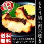 ≪送料無料≫メーカー在庫処分! 仕出し弁当仕様の高級漬魚「まとう鯛の西京焼き」 10切れ×2 ※冷凍【同梱不可】☆
