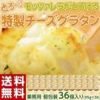 ≪送料無料≫モッツァレラがとろける特製チーズグラタン 95g×36個 ※冷凍【同梱不可】 ☆