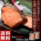 《送料無料》紅鮭西京焼き10切×2袋 ※冷凍 【同梱不可】 ☆