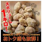 送料無料 中国産 「鶏竜田揚げ」 大ボリューム1キロ ※冷凍 【冷凍同梱可能】