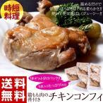 送料無料 国内加工! 鶏モモ骨付き 「チキンコンフィ」 1キロ(5本入り) ※冷凍 【冷凍同梱可能】☆