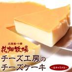 花畑牧場  チーズケーキ 〜生キャラメル〜 200g スイーツ お取り寄せ 化粧箱入り 冷凍 同梱可能