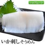 いか イか 烏賊 お刺身 北海道産 するめいか 使用 いか刺しそうめん 1枚 約70g×5P 同梱不可 送料無料