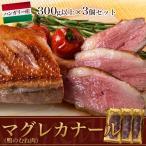 鴨肉 かも 胸肉 送料無料 ハンガリー産 マグレカナール 鴨 300g以上 大容量 3個セット 冷凍 同梱不可