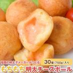 もちもち 明太チーズボール 30個入り(750g) 惣菜 明太