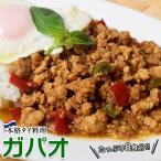 業務用 本格タイ料理 スパイシーガパオ 鶏肉 鶏ひき肉