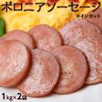 肉 ボロニア ソーセージ コインカット 1kg×2袋 酒の肴 おつまみ ウインナー 冷凍 送料無料