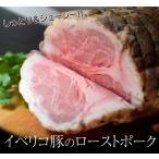 ギフト 豚 豚肉 肉 イベリコ豚 の ローストポーク 400g〜599g 低温調理 豚肉 冷凍 同梱不可 送料無料