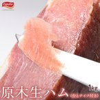 生ハム ハム スペイン産 エスプーニャ社 ミニハモン 1キロ ナイフと生ハム台付き 冷凍同梱可能 送料無料