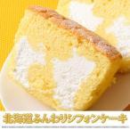 ケーキ シフォン 北海道 シフォンケーキ ミルクホイップ 1本(約400g) 冷凍 スイーツ アイス デザート お土産 送料無料
